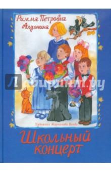 Римма Алдонина - Школьный концерт обложка книги