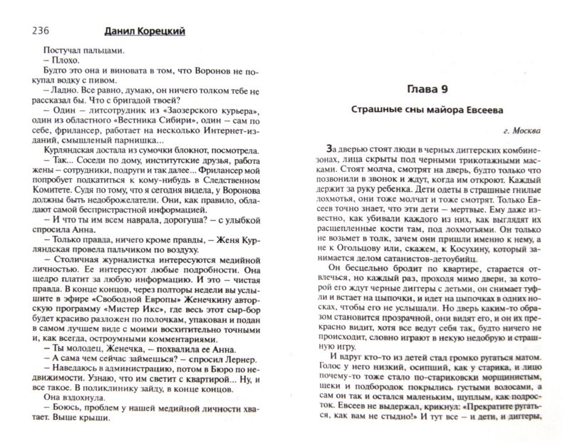 Иллюстрация 1 из 15 для Рок-н-ролл под Кремлем. Книга 5. Освобождение шпиона - Данил Корецкий | Лабиринт - книги. Источник: Лабиринт