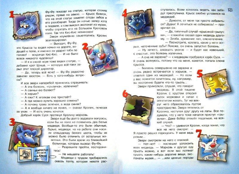 Иллюстрация 1 из 13 для Детективное бюро Фу-Фу и Кис-Киса - Матюшкина, Оковитая | Лабиринт - книги. Источник: Лабиринт