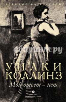 Мой ответ - нетКлассическая зарубежная проза<br>Уилки Коллинз - английский писатель, снискавший широкую популярность благодаря своим знаменитым книгам Лунный камень и Женщина в белом. Роман Мой ответ - нет впервые выходит на русском языке. Читателя ждет увлекательное путешествие в мир старой доброй Англии, - в этой истории есть место и любви, и приключениям, и детективной интриге.<br>