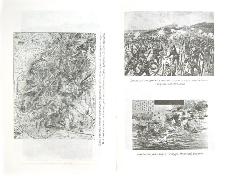 Иллюстрация 1 из 16 для Русско-японская войн. Взгляд побежденных   Лабиринт - книги. Источник: Лабиринт