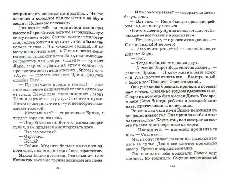 Иллюстрация 1 из 10 для Остров Погибших Кораблей. Голова профессора Доуэля - Александр Беляев | Лабиринт - книги. Источник: Лабиринт