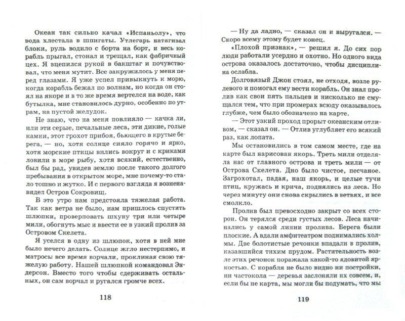 Иллюстрация 1 из 8 для Остров сокровищ - Роберт Стивенсон | Лабиринт - книги. Источник: Лабиринт