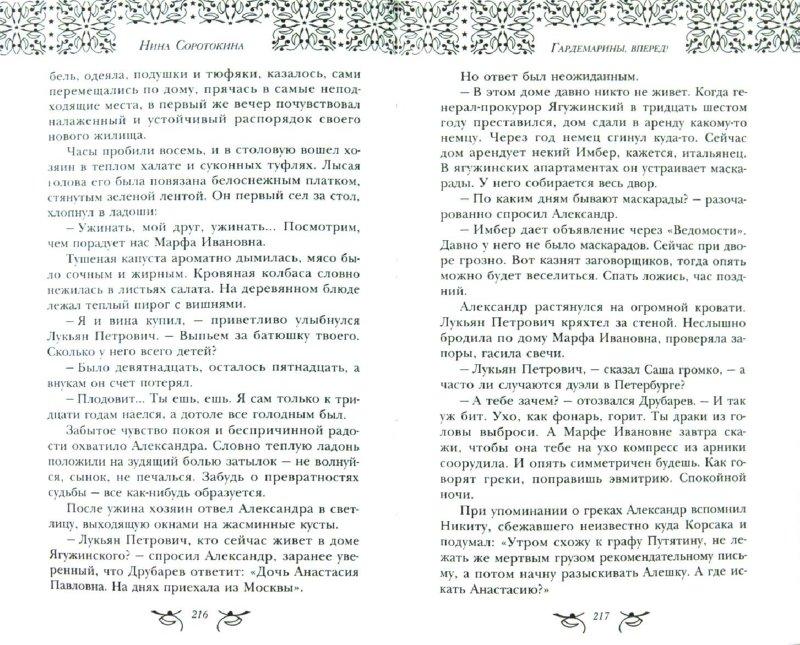 Иллюстрация 1 из 10 для Гардемарины, вперёд! Трое из навигацкой школы - Нина Соротокина | Лабиринт - книги. Источник: Лабиринт