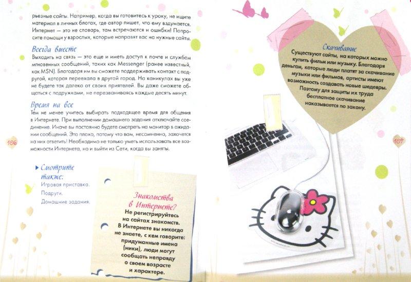 Иллюстрация 1 из 37 для Путеводитель по жизни для современных девочек - Шарлотта Гростет   Лабиринт - книги. Источник: Лабиринт
