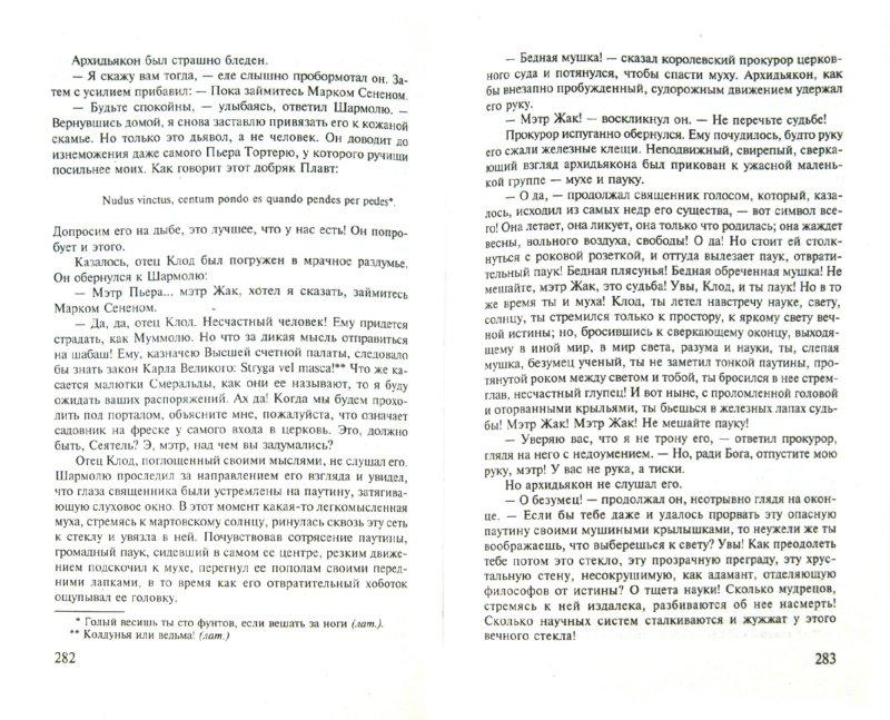 Иллюстрация 1 из 31 для Собор Парижской Богоматери - Виктор Гюго | Лабиринт - книги. Источник: Лабиринт