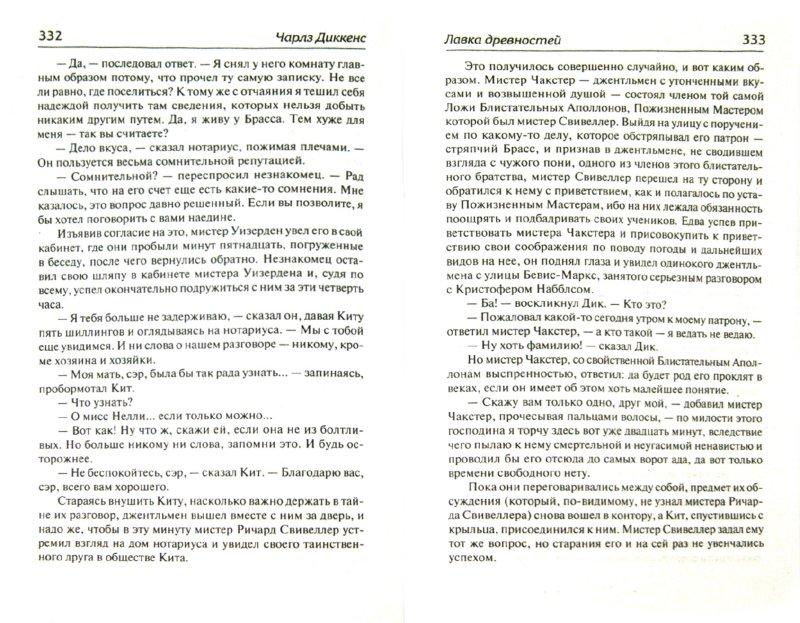 Иллюстрация 1 из 22 для Лавка древностей - Чарльз Диккенс | Лабиринт - книги. Источник: Лабиринт