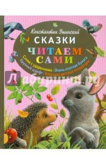Ушинский Константин Дмитриевич Сказки