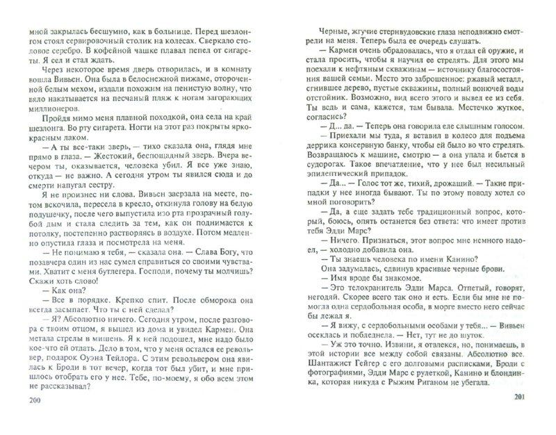 Иллюстрация 1 из 21 для Вечный сон. Высокое окно - Реймонд Чандлер | Лабиринт - книги. Источник: Лабиринт
