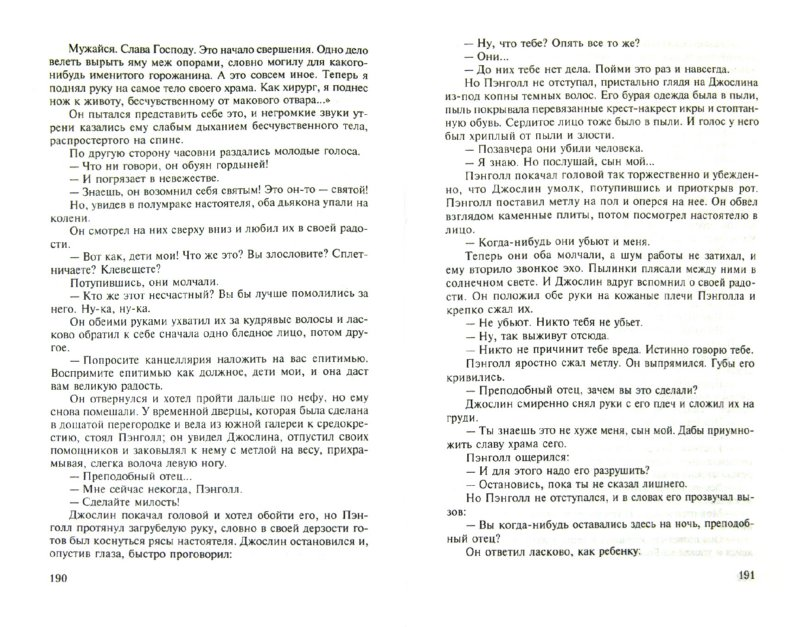 Иллюстрация 1 из 7 для Повелитель мух. Шпиль - Уильям Голдинг | Лабиринт - книги. Источник: Лабиринт