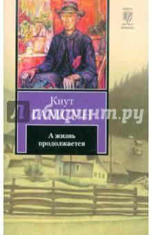 А жизнь продолжаетсяКлассическая зарубежная проза<br>Третий роман трилогии Кнута Гамсуна об Августе - мечтателе, бродяге и авантюристе. Август стареет - ему уже за шестьдесят. Но он по-прежнему обладает уникальным даром вмешиваться в человеческие судьбы, заражать окружающих своей жаждой обогащения - и становиться то ли демоном-искусителем, собирающим души горожан и крестьян, то ли, напротив, ангелом, проверяющим их сердца на прочность…<br>