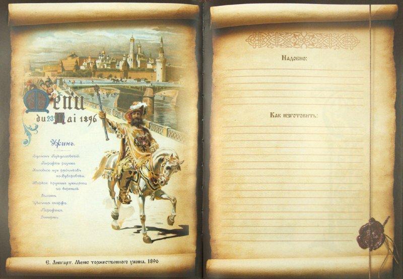Иллюстрация 1 из 7 для Рукописная книга домашних рецептов | Лабиринт - книги. Источник: Лабиринт