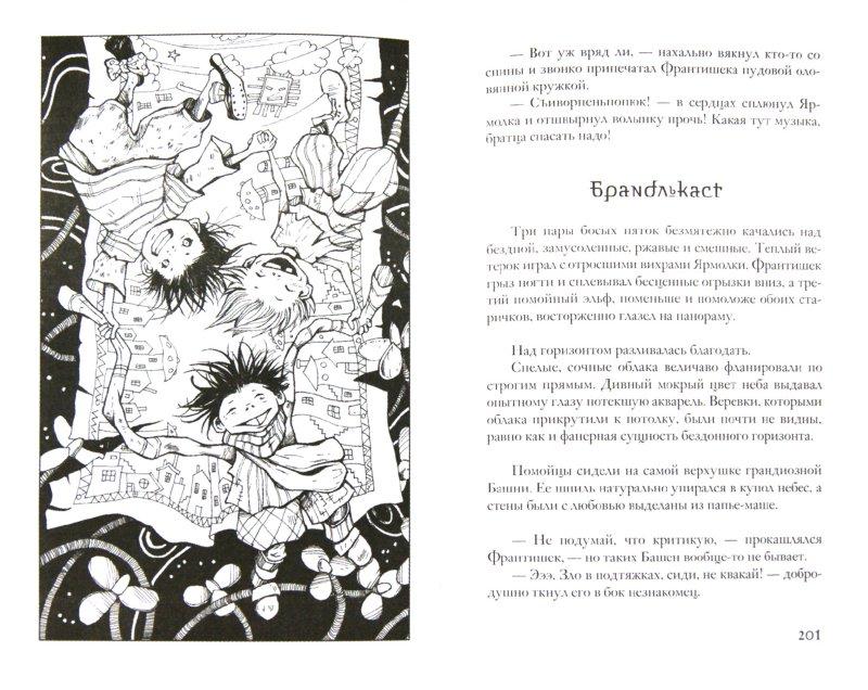 Иллюстрация 1 из 13 для Брандлькаст. Помойные эльфы - Юрий Некрасов | Лабиринт - книги. Источник: Лабиринт