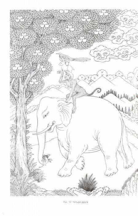 Иллюстрация 1 из 2 для Энциклопедия тибетских символов и орнаментов - Роберт Бир | Лабиринт - книги. Источник: Лабиринт