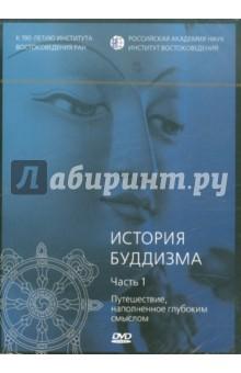 История буддизма. Часть 1. Путешествие, наполненное глубоким смыслом (DVD)
