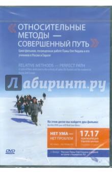 Относительные методы - совершенный путь (DVD) Алмазный путь
