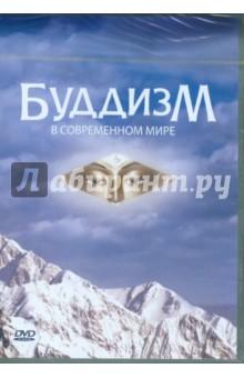 Буддизм в современном мире (DVD)Эзотерика. Магия. Фен-шуй<br>Фильм, представленный на этом диске, повествует о современных западных буддистах - об их жизни, мироощущении и ценностях, о пользе буддийской практики. Здесь показывается, как создавался и развивается западный буддизм, на чем строится работа центров Алмазного пути. Зритель узнает историю Просветления Будды Шакьямуни и познакомится с Семнадцатым Кармапой Тринле Тхае Дордже, царем йогинов Тибета, главой школы Карма Кагью тибетского буддизма.<br>С 1968 года буддийские ламы из Дании Ханна и Оле Нидалы сделали распространение буддизма смыслом своей жизни. На сегодняшний день ими основано около 600 центров медитации по всему миру.<br>Дополнительные материалы:<br>Интервью с Семнадцатым Кармапой Тхае Дордже<br>Лекция Ламы Оле Нидала в Копенгагене<br>Язык: Русский, Английский<br>Звук: stereo 2.0<br>Формат: 4:3<br>Изображение: PAL<br>Региональная кодировка: 5<br>Цветной<br>Продолжительность: 87 минут<br>