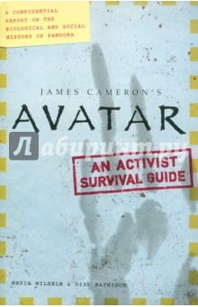 James Camerons Avatar. An Activist Survival GuideХудожественная литература на англ. языке<br>Field notes and  other data from the Resources Developmant Administration s xenobiological research and scientific labs have been compiled as a guide to the many unique aspects of the moon Pandora. This report details Pandora s alien ecosystem,- its mining mother lode and topography,- its flora and fauna; and the culture, language, and physiology of the native population, the aggressive hunter-gatherer race called the Na vi. Exceedingly profitable, Pandora provides challenges to successful exploration and extraction. From its gravity-defying Hallelujah Mountains to its gargantuan natural Stone Arches, and from the  small but venomous hellfire wasp to the gigantic carnivorous thanator, Pandora poses o continual dangers to RDA aerial- and ground-forces daily. Also included in this resource are highly confidential and detailed descriptions of RDA technology and weapons systems .deployed to suppress the indigenous hostiles 4:ind .defend employees against the dangerous Pandoran environment.<br>