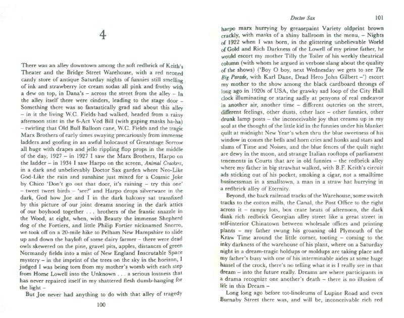 Иллюстрация 1 из 2 для Doctor Sax - Jack Kerouac | Лабиринт - книги. Источник: Лабиринт