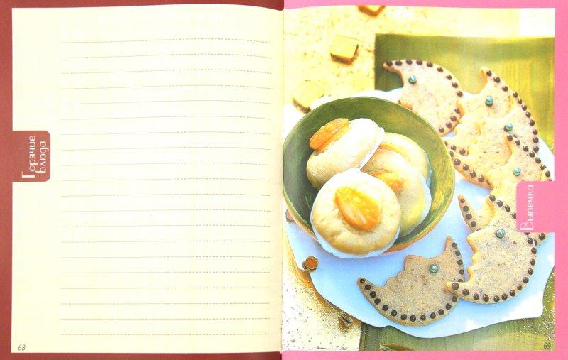 Иллюстрация 1 из 17 для Мои любимые рецепты. Книга для записи кулинарных рецептов | Лабиринт - книги. Источник: Лабиринт