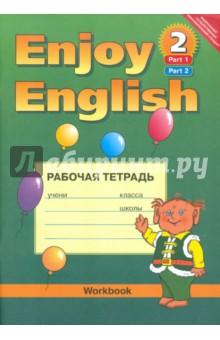 Английский язык. Рабочая тетрадь к учебнику Английский с удовольствием. Часть 1, 2. 3-4 классы