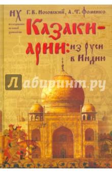 Казаки-арии: из Руси в ИндиюВсемирная история<br>Книга является обновленным переизданием Новой хронологии Индии. Книга рассчитана для читателей, знакомых с проблемой обоснования хронологии древности и современным естественно-научным подходом к этому вопросу (новой хронологией). Индия всегда считалась загадочной и удивительной страной. Выдвинуто и обосновано предположение, что знаменитые индийские Эпосы-хроники Махабхарата и Рамаяна вовсе не такие древние, как считается. Оказалось, что они описывают события эпохи XIV - XVI веков н.э. Более того, обнаружилось, что на страницах индийских летописей отразились библейские события, происходившие, в частности, на территории Руси-Орды, то есть Великой - Монгольской Империи XIV - XVI веков.<br>Многие исследователи обращали внимание на тесную связь между Индией и Русью. Теория о том, что арии, основавшие индийскую цивилизацию, пришли с севера, давно обсуждается в научной литературе. Наши исследования подтверждают данную точку зрения и показывают, что арии пришли в Индию из Руси-Орды в XIV - XV веках н.э., уже после Куликовской битвы.<br>В настоящей книге авторы не повторяют уже сказанного в предыдущих книгах по новой хронологии. За доказательствами и описанием статистических методов датирования авторы отсылают к предыдущим публикациям. Многое из сказанного в настоящей книге является пока гипотезой.<br>Книга предназначена для самых широких кругов читателей, интересующихся применением естественно-научных методов в истории.<br>