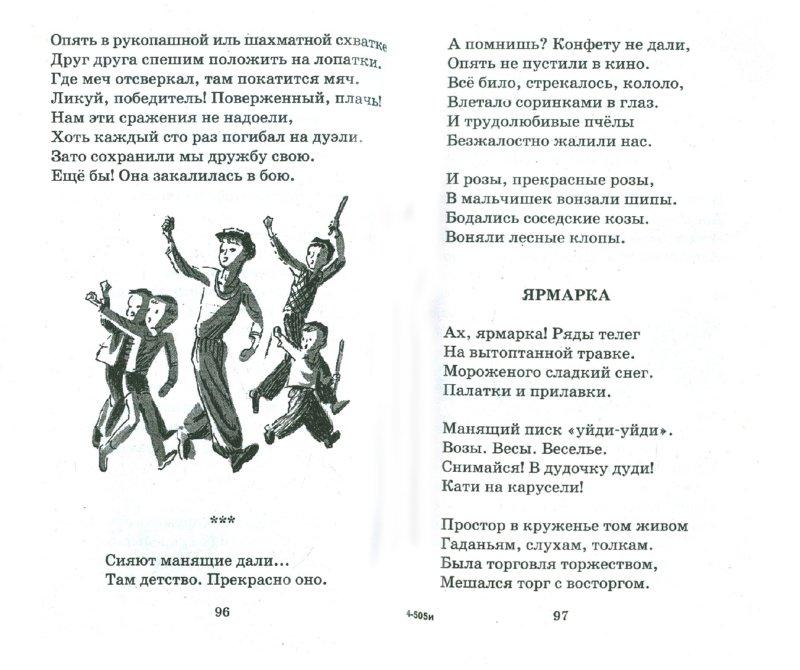 Иллюстрация 1 из 10 для А в школе - переменка! - Валентин Берестов | Лабиринт - книги. Источник: Лабиринт