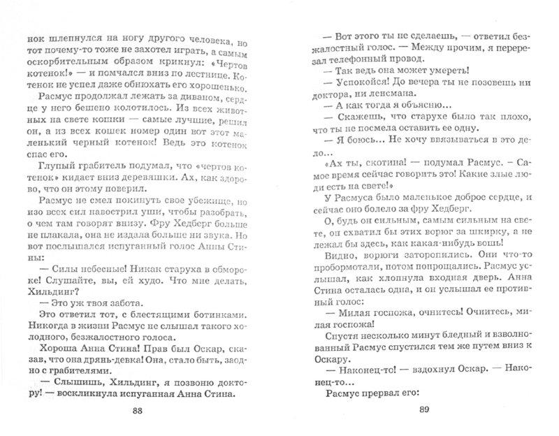 Иллюстрация 1 из 4 для Расмус - бродяга - Астрид Линдгрен | Лабиринт - книги. Источник: Лабиринт