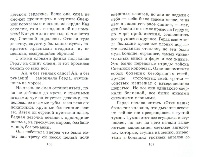 Иллюстрация 1 из 6 для Снежная королева - Ханс Андерсен | Лабиринт - книги. Источник: Лабиринт