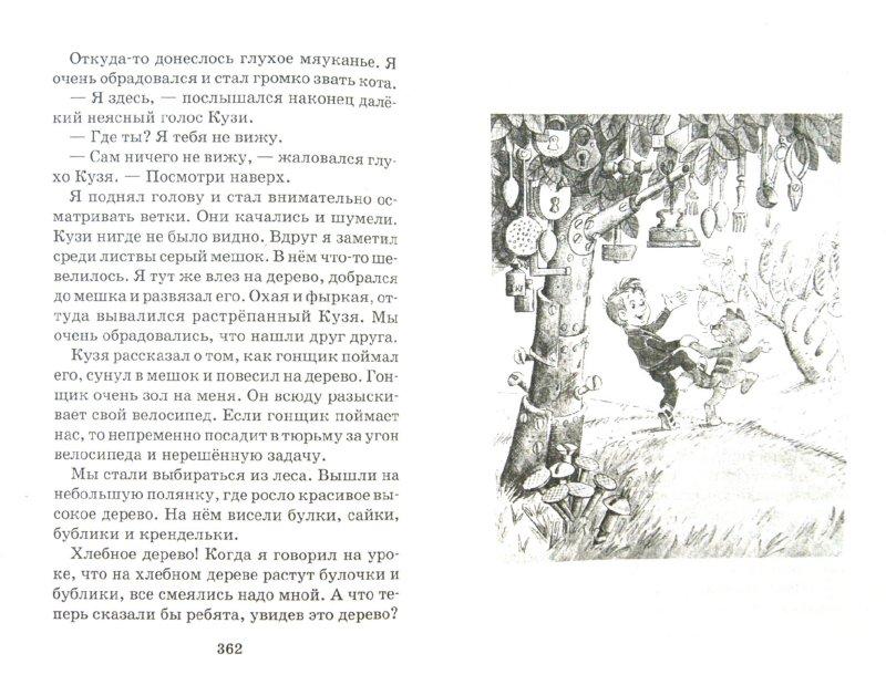 Иллюстрация 1 из 12 для Сказочные повести - Лия Гераскина | Лабиринт - книги. Источник: Лабиринт