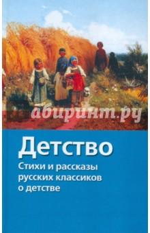 Обложка книги Детство: стихи и рассказы русских писателей-классиков