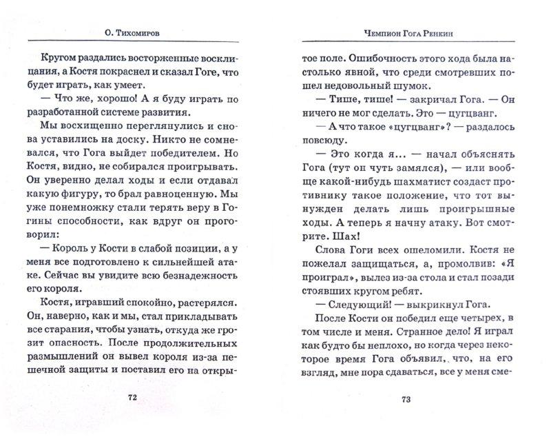 Иллюстрация 1 из 9 для Про муху и африканских слонов - Олег Тихомиров | Лабиринт - книги. Источник: Лабиринт