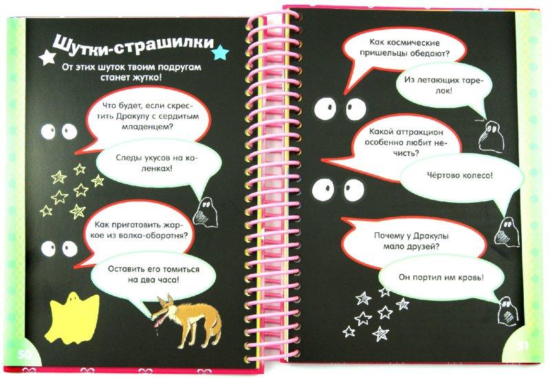 Иллюстрация 1 из 20 для Книга суперидей и приколов. Для самой классной в мире девчонки! - Баркер, Кросби, Костелло, Баттерфилд | Лабиринт - книги. Источник: Лабиринт