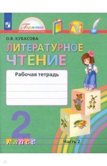 Литературное чтение. 2 класс. Рабочая тетрадь. В 2-х частях. Часть 2. ФГОС