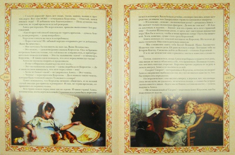 Иллюстрация 1 из 6 для Алиса в Стране чудес - Льюис Кэрролл | Лабиринт - книги. Источник: Лабиринт