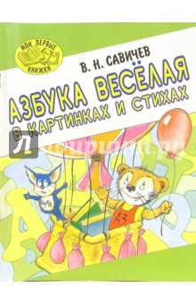 Савичев Владимир Азбука веселая в картинках и стихах