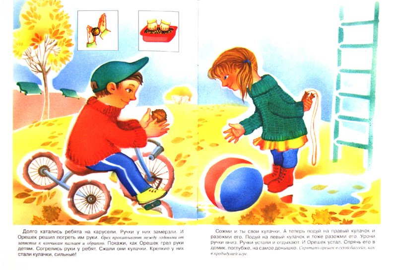 Иллюстрация 1 из 11 для Орешек на ладошке. Массаж для пальчиков. Для детей 2-4 лет - Абрамова, Бардышева, Моносова | Лабиринт - книги. Источник: Лабиринт