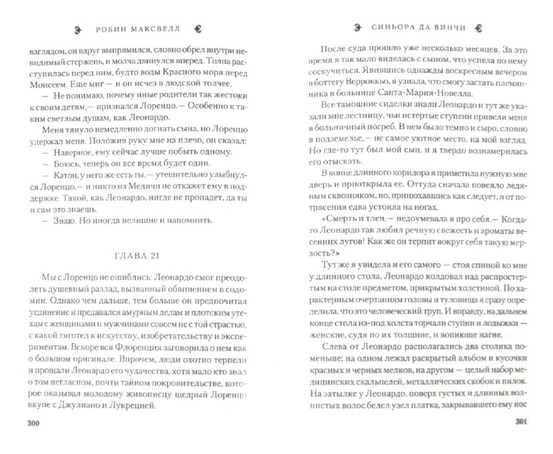 Иллюстрация 1 из 14 для Синьора да Винчи - Робин Максвелл   Лабиринт - книги. Источник: Лабиринт