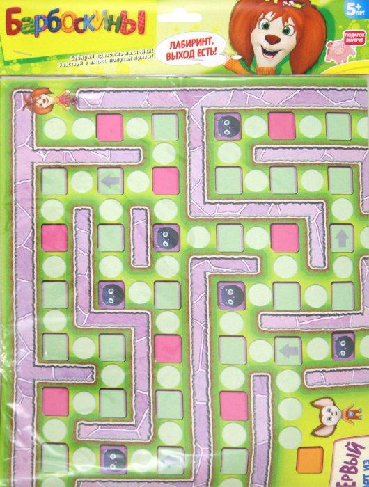 Иллюстрация 1 из 9 для Барбоскины. Игра-ходилка. Лабиринт (2328) | Лабиринт - игрушки. Источник: Лабиринт