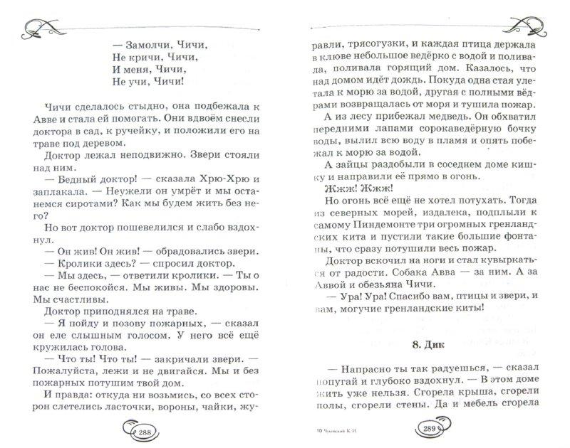 Иллюстрация 1 из 4 для Все сказки, стихи и песенки - Корней Чуковский | Лабиринт - книги. Источник: Лабиринт