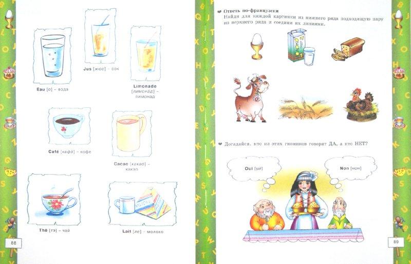 Иллюстрация 1 из 9 для Французский для самых маленьких | Лабиринт - книги. Источник: Лабиринт