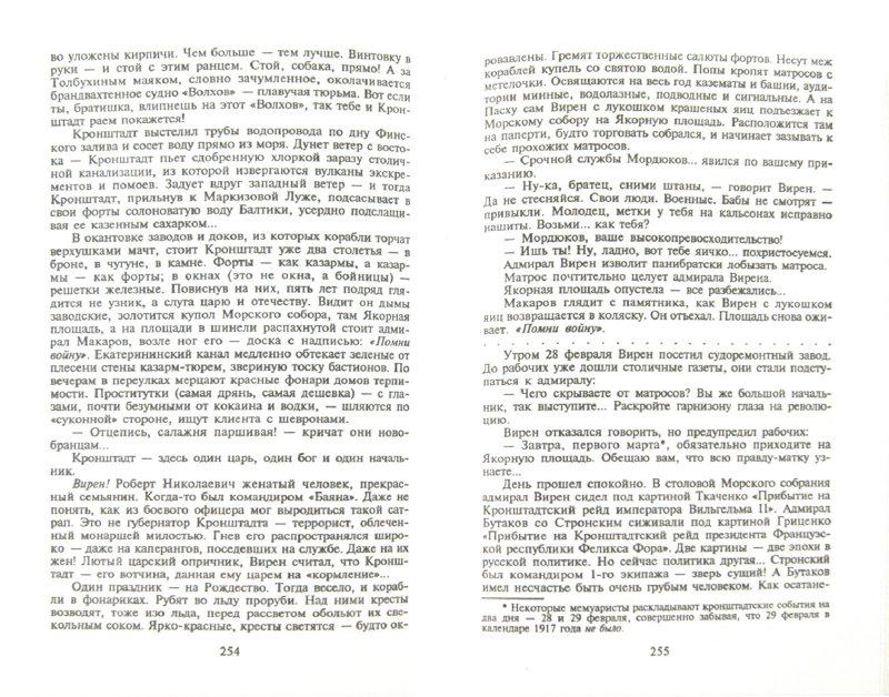 Иллюстрация 1 из 11 для Моонзунд. Миниатюры - Валентин Пикуль | Лабиринт - книги. Источник: Лабиринт
