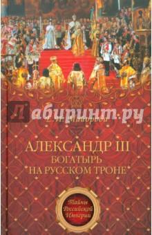 Александр III - богатырь на русском троне