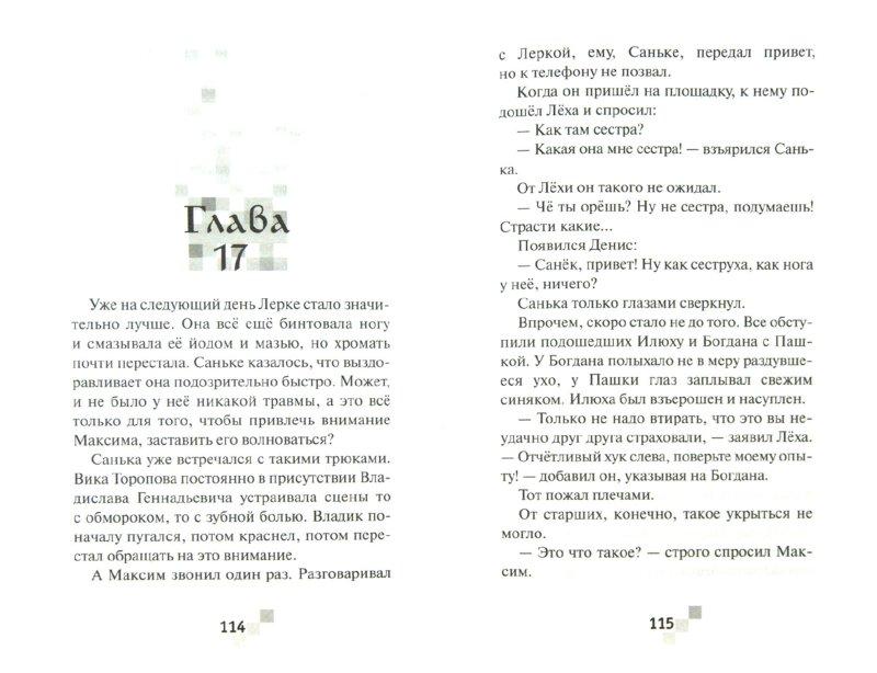 Иллюстрация 1 из 4 для Полоса препятствий - Елена Владимирова   Лабиринт - книги. Источник: Лабиринт