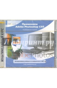 Применяем Adobe Photoshop CS5 (CDpc)