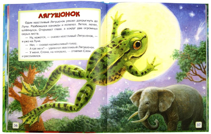Иллюстрация 1 из 61 для Сказки-малышки - Геннадий Цыферов | Лабиринт - книги. Источник: Лабиринт