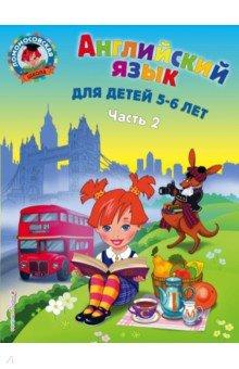 Английский язык. Для детей 5-6 лет. Часть 2