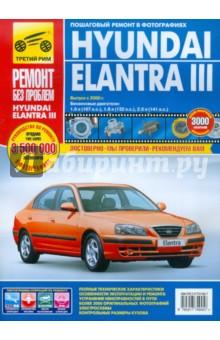 Hyundai Elantra III: руководство по эксплуатации, техническому обслуживанию и ремонтуЗарубежные автомобили<br>Предлагаем вашему вниманию руководство по ремонту и эксплуатации автомобиля Hyundai Elantra III (XD) с кузовом седан, с бензиновыми двигателями объемом 1,6, 1,8 и 2,0 л. В издании подробно рассмотрено устройство автомобиля даны рекомендации по эксплуатации и ремонту. Специальный раздел посвящен неисправностям в пути, способам их диагностики и устранения.<br>Все подразделы, в которых описаны обслуживание и ремонт агрегатов и систем, содержат перечни возможных неисправностей и рекомендации по их устранению, а также указания по разборке, сборке, регулировке и ремонту узлов и систем автомобиля с использованием стандартного набора инструментов в условиях гаража.<br>Операции по регулировке, разборке, сборке и ремонту автомобиля снабжены пиктограммами, характеризующими сложность работы, число исполнителей, место проведения работы и время, необходимое для ее выполнения.<br>Указания по разборке, сборке, регулировке и ремонту узлов и систем автомобиля с использованием готовых запасных частей и агрегатов приведены пооперационно и подробно иллюстрированы цветными фотографиями и рисунками,<br>благодаря которым даже начинающий автолюбитель легко разберется в ремонтных операциях.<br>Структурно все ремонтные работы разделены по системам и агрегатам, на которых они проводятся (начиная с двигателя и заканчивая кузовом). По мере необходимости операции снабжены предупреждениями и полезными советами на основе практики опытных автомобилистов.<br>Структура книги составлена так, что фотографии или рисунки без порядкового номера являются графическим дополнением к последующим пунктам. При описании работ, которые включают в себя промежуточные операции, последние указаны в виде ссылок на подраздел и страницу, где они подробно описаны.<br>В приложениях содержатся необходимые для эксплуатации, обслуживания и ремонта сведения о моментах затяжки резьбовых соединений, лампах и свечах зажига