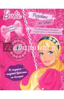 Барби. Розовые мечты. Развивающая книжка с заданиями и наклейками