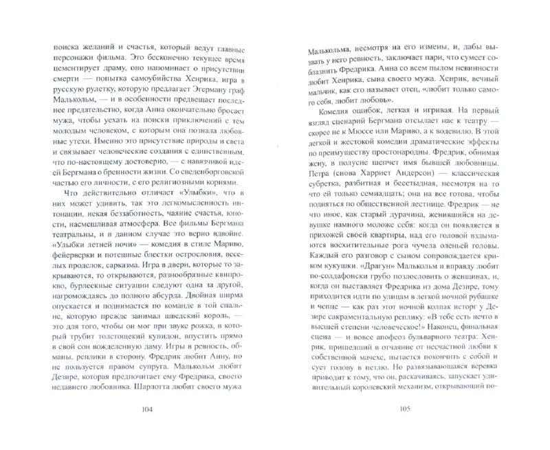 Иллюстрация 1 из 16 для Смотреть кино - Жан-Мари Леклезио   Лабиринт - книги. Источник: Лабиринт